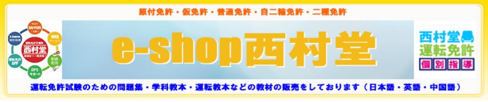 e-shop西村堂:e-shop西村堂です!ご来店ありがとうございます。
