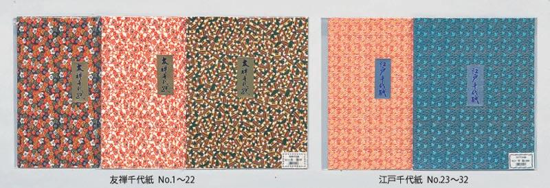 【直送品・代引き不可】【保育園・学校用紙及び器材】友禅千代紙(大)・100枚