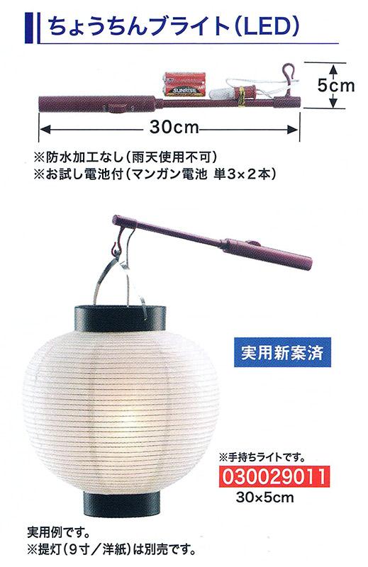 伝統的な和式の提灯でお店をアピール 旗 幕 手持ち用提灯ブライト 上品 人気 おすすめ のぼり 提灯
