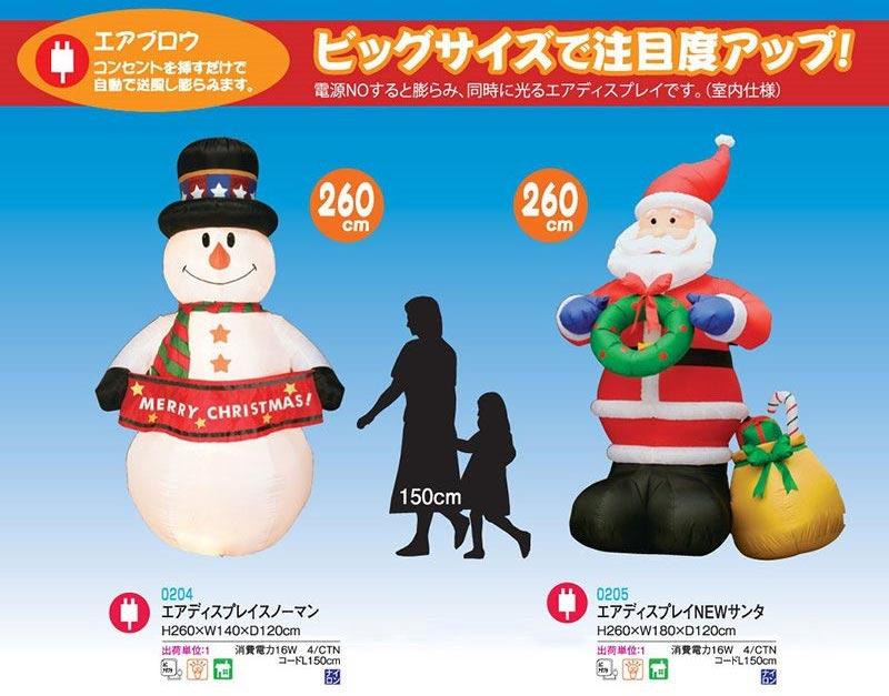 【店舗・イベント用品】【クリスマス】【エアディスプレイ】エアディスプレイ・260cm