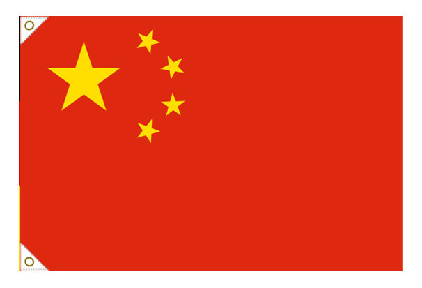 【万国旗・世界の国旗】中国・国旗(135cm幅/エクスラン)