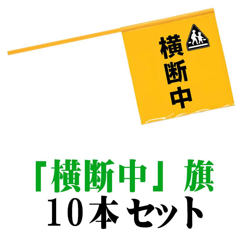 【万国旗・世界の国旗】横断中・手旗10本セット(受注生産品)