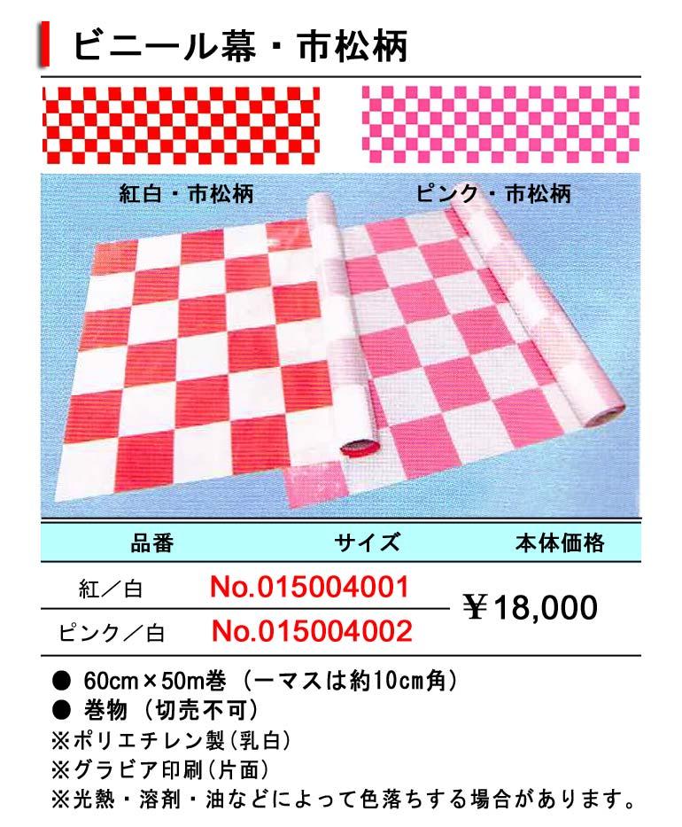 【紅白幕】ビニール幕・市松柄(ロール)(60cm高)50m巻