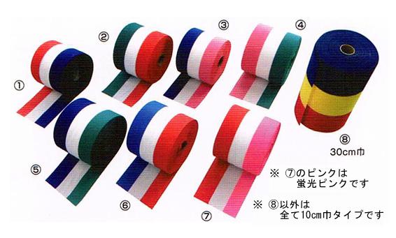 【紅白幕】トリコロール(10cm巾×90m巻)