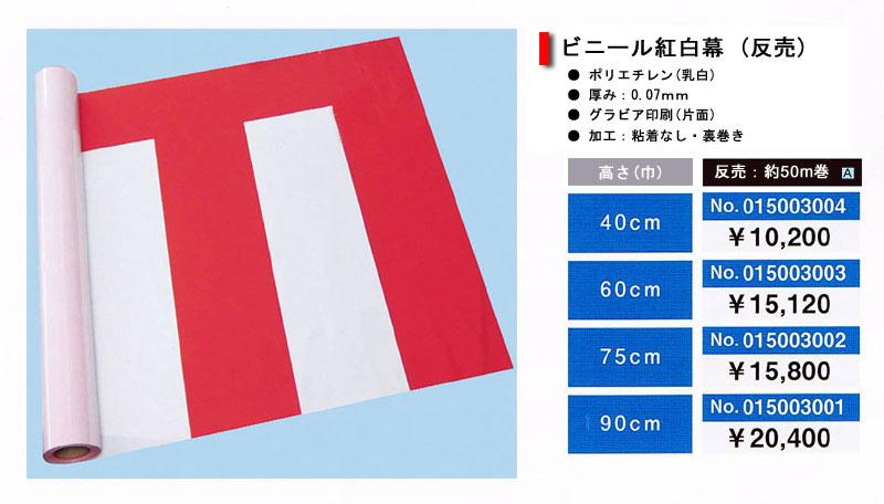 【紅白幕】ビニール紅白幕(ロール)(60cm高)50m巻