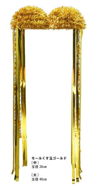 【式典・イベント】【くす玉】【モールくす玉】ゴールド 直径46cm