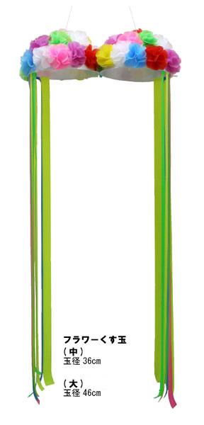 【式典・イベント】【くす玉】フラワーくす玉 直径46cm