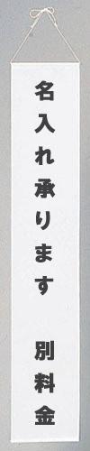 【式典・イベント】【くす玉】くす玉用たれ幕(名入れ)
