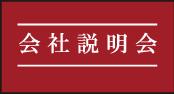 【店舗・イベント用品】【春】会社説明会フロアマット
