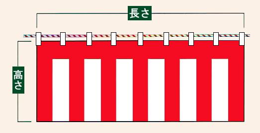 【式典】【イベント】【記念式典・紅白幕】ビニール紅白幕50m巻(90cm幅)