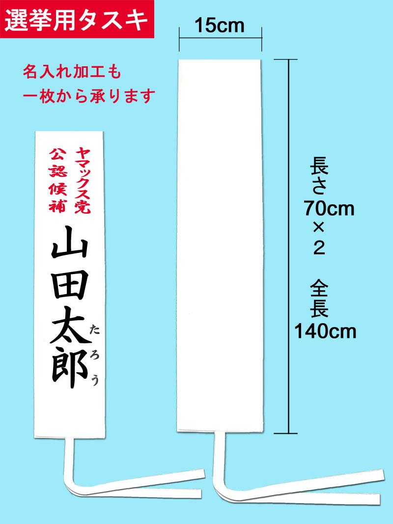 【選挙】選挙用タスキ(文字入れ/データ支給)