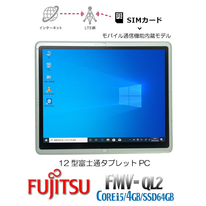 富士通 STYLISTIC QL2 在庫処分・中古タブレットPC Core i5 3427U 1.80GHz SSD搭載 大画面12型 LTE モバイル通信 Win10搭載モデル