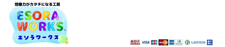 エソラワークス 楽天市場店:キッズ携帯カバー[Pulllu−ぷるる−]子供でも使いやすい登録意匠のデザイン