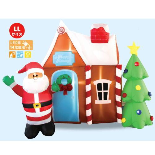 エアーディスプレイ(LL) サンタハウス ★クリスマス イルミネーション