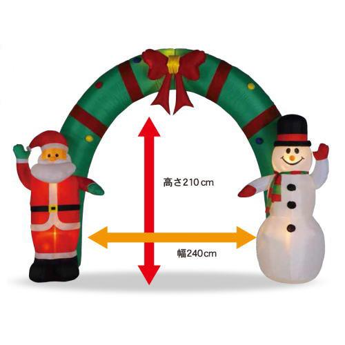 エアーディスプレイアーチ サンタ&スノーマン ★クリスマス イルミネーション