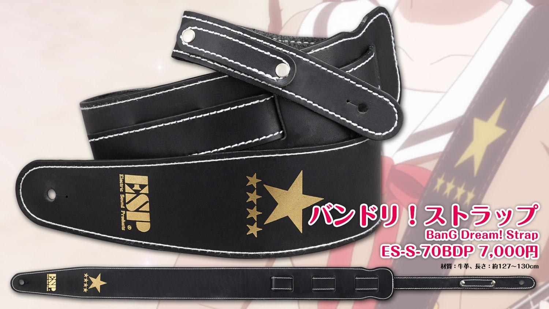 【ESP×BanG Dream!(バンドリ)コラボ】BanG Dream! バンドリ!ストラップ/ ES-S-70BDP【即納可能】