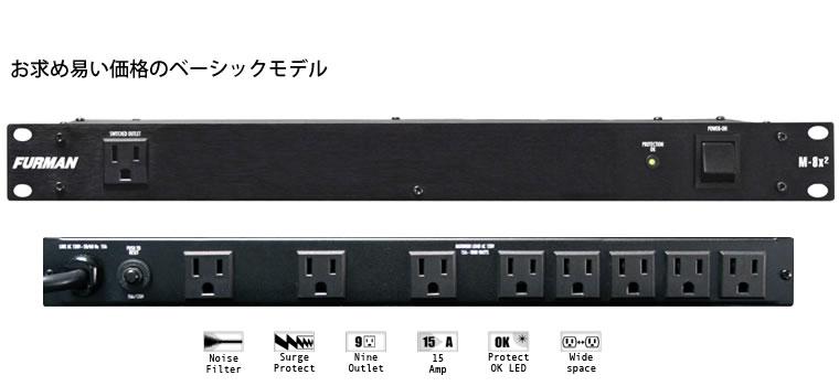 【お取り寄せ商品】FURMAN M-8x2
