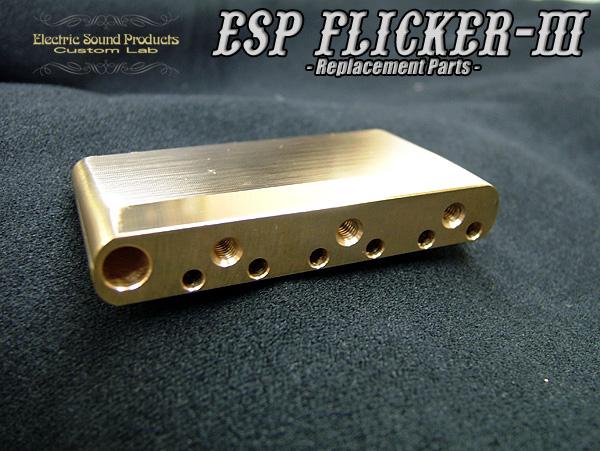 ESP Custom Lab FLICKER-III 用 Brass Sustain Block [Parts]