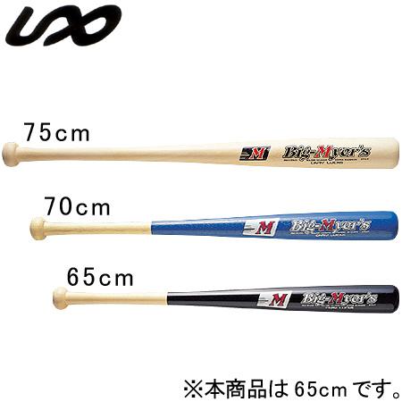 野球 少年軟式 セール 32%OFF ユニックス UNIX 65cm 少年軟式木製バット ブルー ショッピング ジュニア BT70-71 高級品