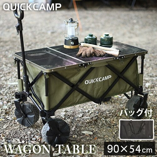 QCTABLE QC-CW90 対応 クイックキャンプ QUICKCAMP ミニ三つ折りテーブル ワゴン用 折り畳みテーブル メーカー公式 ローテーブル QC-3FT90W ワゴンテーブル メッシュ 軽量 ピクニックテーブル 国内正規品