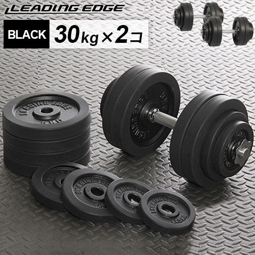 リーディングエッジ ラバーダンベル 60kg セット 片手 30kg 2個セット ブラック LE-DB30B ダンベルセット