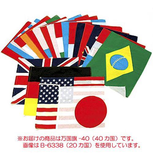 【特殊送料】トーエイライト TOEI LIGHT 万国旗-40 B-6339