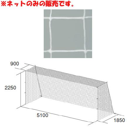 【受注生産品】【特殊送料】トーエイライト TOEI LIGHT ジュニアサッカーゴールネット B-2532