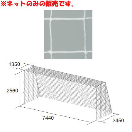 トーエイライト TOEI LIGHT 一般サッカーゴールネット B-2564