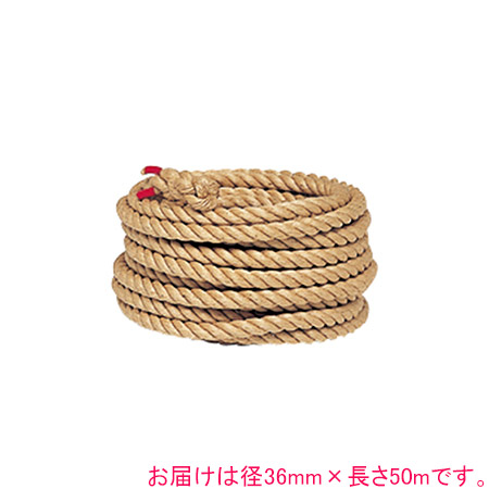 【受注生産品】【特殊送料】トーエイライト TOEILIGHT 綱引きロープ36-50M B2005