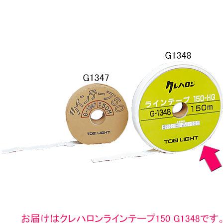 トーエイライト TOEILIGHT クレハロンラインテープ150 G1348