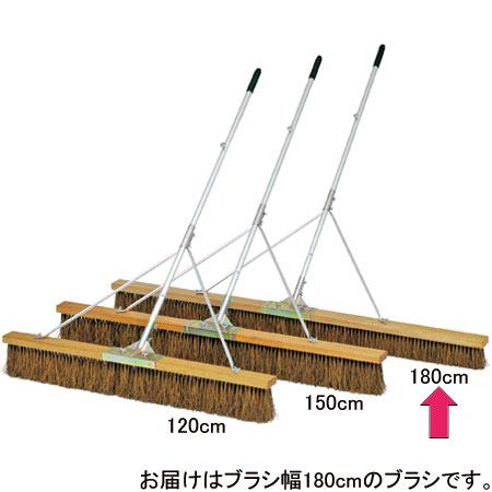 【受注生産品】【特殊送料】トーエイライト TOEILIGHT コートブラシS180S-H G1413