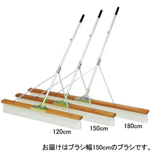 【特殊送料】トーエイライト TOEILIGHT コートブラシNW150S G1427