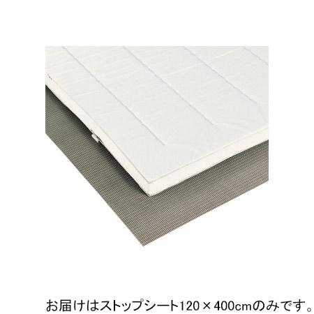 【受注生産品】【特殊送料】トーエイライト TOEILIGHT ストップシート120×400 T1325