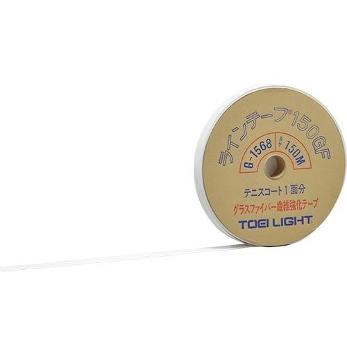 【特殊送料】トーエイライト TOEI LIGHT ラインテープ150GF G1568