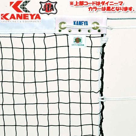 【特殊送料】カネヤ KANEYA 硬式テニスネット44DY 黒 K-1304DY
