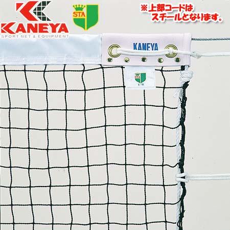 【特殊送料】カネヤ KANEYA ソフトテニスネット44 K-1322