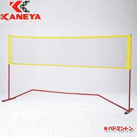 【特殊送料】カネヤ KANEYA テニスバドミントンレクリエーションセット K-1893