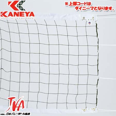 【特殊送料】カネヤ KANEYA 上下白帯バレーボールネット PE60-DY K-1861DY