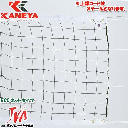 【特殊送料】カネヤ KANEYA 上下白帯バレーボールネット ecoTC K-1851TC