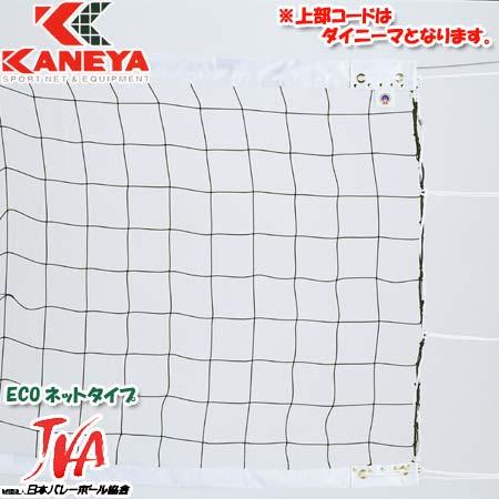 カネヤ KANEYA 上下白帯バレーボールネット ecoDY K-1851DY