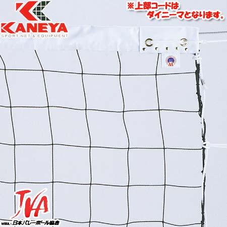 【特殊送料】カネヤ KANEYA 9人制女子バレーボールネットPE36-DY K-1868DY