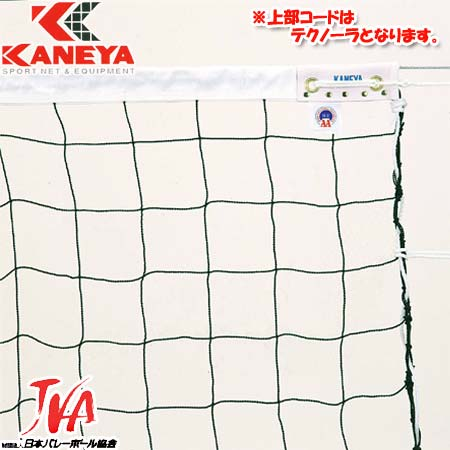 【特殊送料】カネヤ KANEYA 9人制男子バレーボールネットPE60-TC K-1863TC