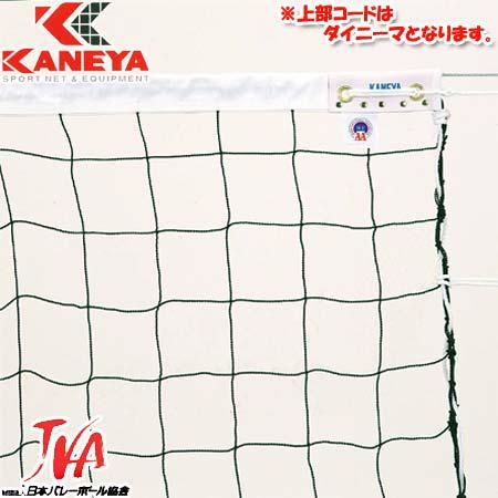 【特殊送料】カネヤ KANEYA 9人制男子バレーボールネットPE60-DY K-1863DY