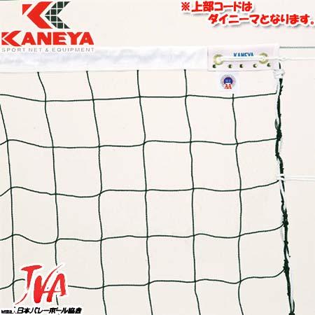【特殊送料】カネヤ KANEYA 9人制男子バレーボールネットPE36-DY K-1870DY