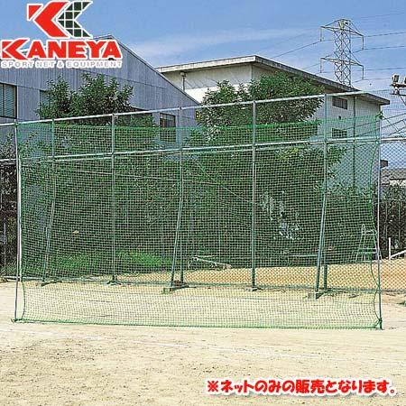 【特殊送料】カネヤ KANEYA 野球バックネットのみ3m×7m KB-1363
