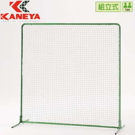 【特殊送料】カネヤ KANEYA 防球フェンス2m×2m S KB-350