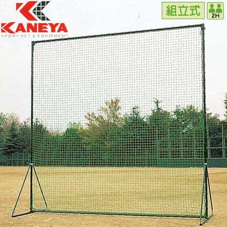 【特殊送料】カネヤ KANEYA 防球フェンス3m×3m KB-3500