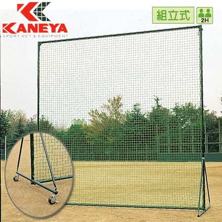 【特殊送料】カネヤ KANEYA 防球フェンス3m×3mキャスター付 KB-3500C