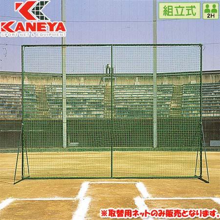 【特殊送料】カネヤ KANEYA 防球フェンス取替ネット 3m×4m KB-3600N