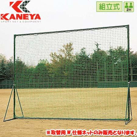 【特殊送料】カネヤ KANEYA 防球フェンス取替Wネット 2m×3m KB-2000WN